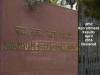 UPSC Recruitment Results April 2016 Declared