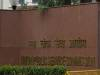 Highlights of UPSC exam changes by Baswan committee in suspense