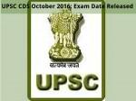 Upsc Cds October 2016 Exam Date Released