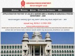 Karnataka Prisons Department Recruitment For 662 Jailor And Warder Posts Apply Before 09 March