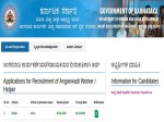 Wcd Bellary Recruitment For 130 Anganwadi Workers And Helpers Post Apply Online Before April