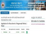 Wcd Chikkaballapur Recruitment For 75 Anganwadi Workers And Helpers Apply Online Before April