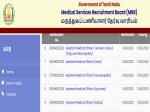 Tn Mrb Recruitment 2020 For 61 Assistant Medical Officer Posts Apply Online Before September