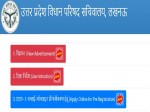 Up Vidhan Parishad Recruitment 2020 Apply Online For 73 Writer Assistant Editor And Officer Posts