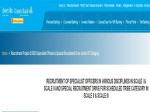 Canara Bank Recruitment 2020 For 220 Specialist Officers So Posts Apply Online Before December