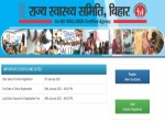 Shs Bihar Recruitment 2021 For 84 Accountant And Accounts Assistant In Bihar State Health Society