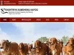 Kamdhenu Gau Vigyan Prachar Prasar Cow Science 2021 Exam Date And Syllabus
