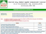 Ksccf Recruitment 2021 For 45 Clerks Assistants Peons Typists And Accountants Posts In Ksccf Jobs