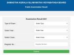 Kerala Samastha Pothu Pareeksha Exam Result 2021 Declared