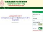 Utet Result 2021 Declared Check Ubse Utet Exam Result 2021 Link