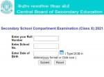 Cbse Class 10th Compartment Result 2021 Declared At Cbseresults Nic In Check Direct Link
