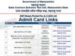 Mht Cet Admit Card 2021 Released For Ba Bed Mca And Other Courses Check Here