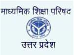 Uttar Pradesh Board Exams 2021 Postponed For Class 10th And Class 12th