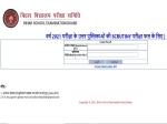 Bihar Board 12th Scrutiny Result 2021 Released At biharboardonline.bihar.gov.in