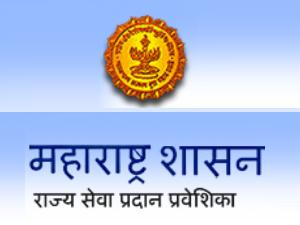 Special Edu'n For Teachers: Maharashtra