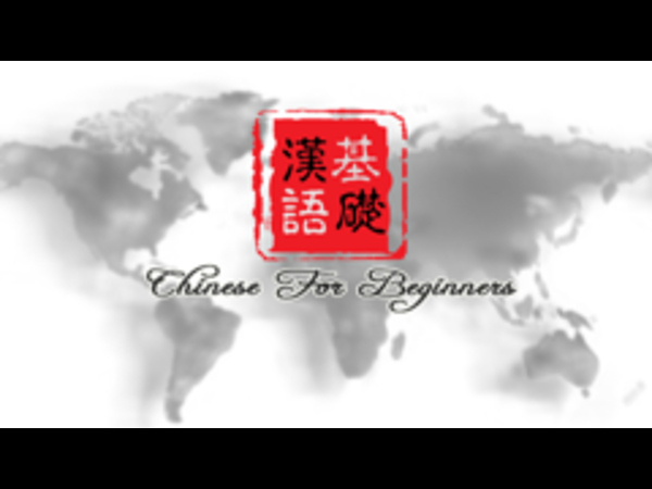 Learn Chinese online for free