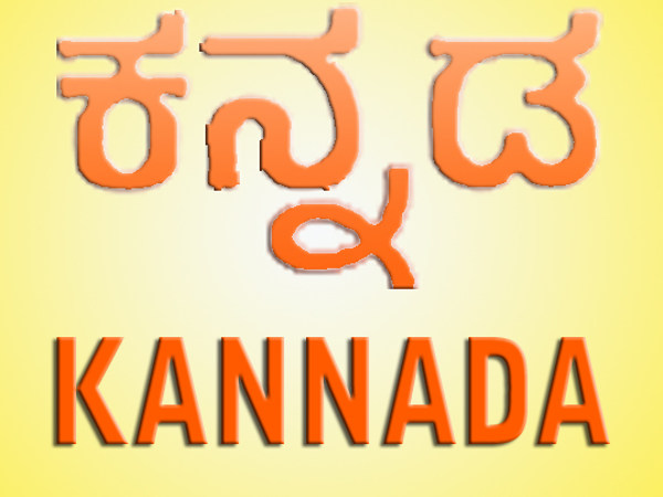 Kannada to be compulsory subject in UG courses