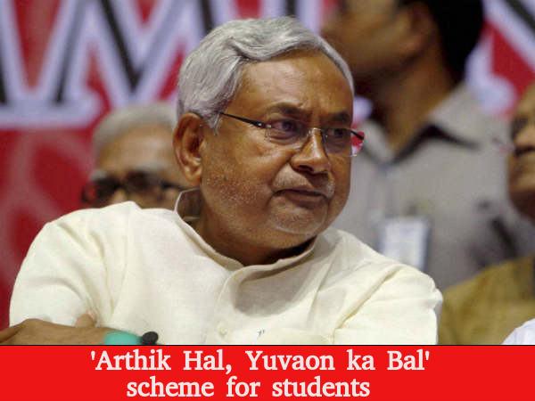 'Arthik Hal, Yuvaon ka Bal' scheme for students
