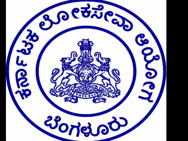 Karnataka Public Service Commission Recruitment