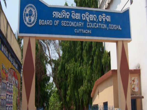 BSE Odisha HSC Supplementary Exam Result 2017 Out