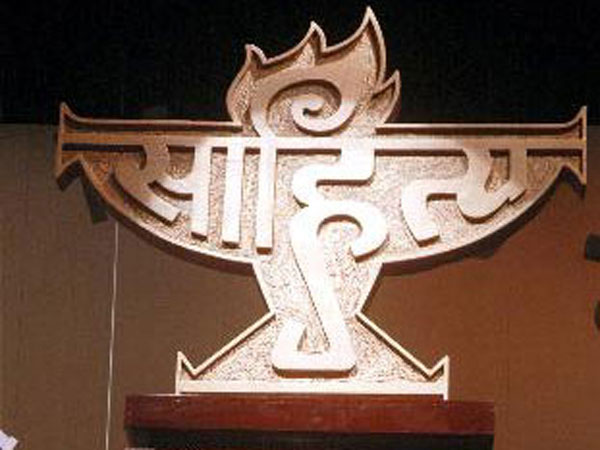 Sahitya Akademi Recruitment 2017