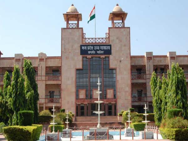 MPHC Civil Judge Preliminary Exam Result Out