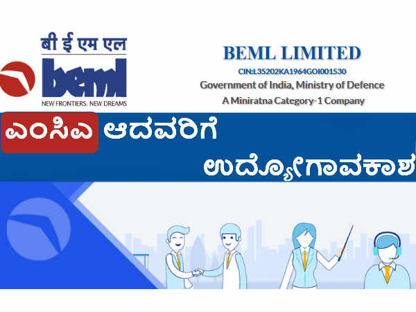 BEML Recruitment 2018 For Managers