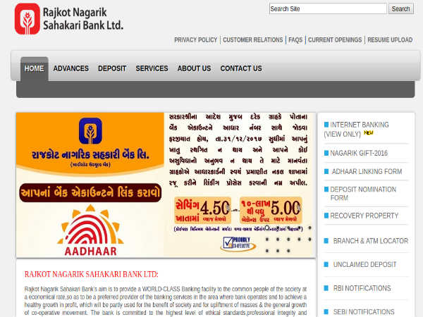 Rajkot Nagarik Sahakari Bank Recruitment 2018