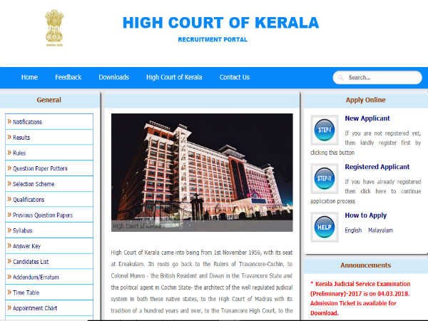 Kerala High Court Recruitment 2018