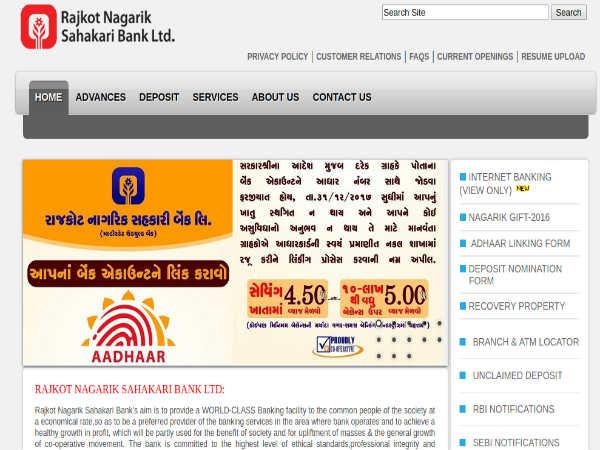 Rajkot Nagarik Sahakari Bank Job