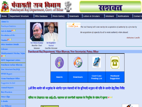 Bihar Govt Job: Apply For 4192 Vacancies In The Panchayati Raj Department