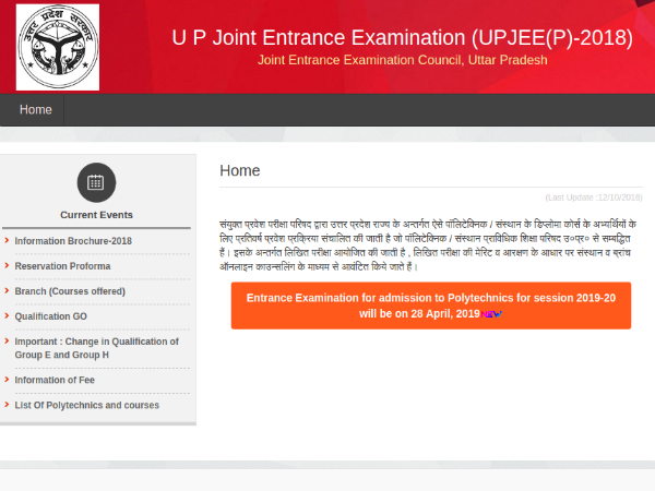 UPJEE 2019 To Be Conducted On April 28