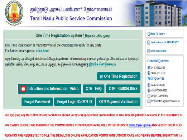 TNPSC Recruitment For 139 Officers - Posts (Group-I Services)