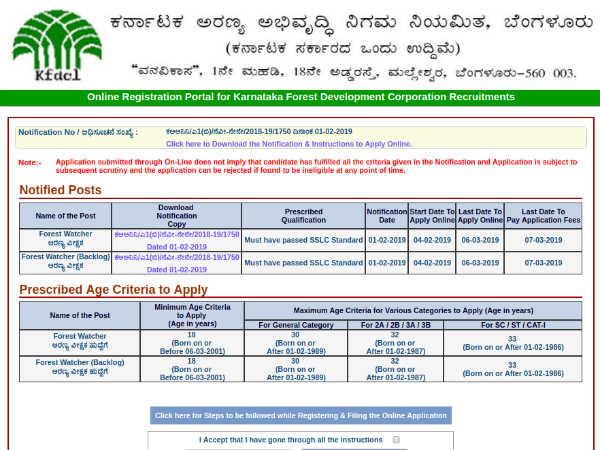 KFDC Recruitment 2019 For Forest Watchers; Apply Before 06 March 2019