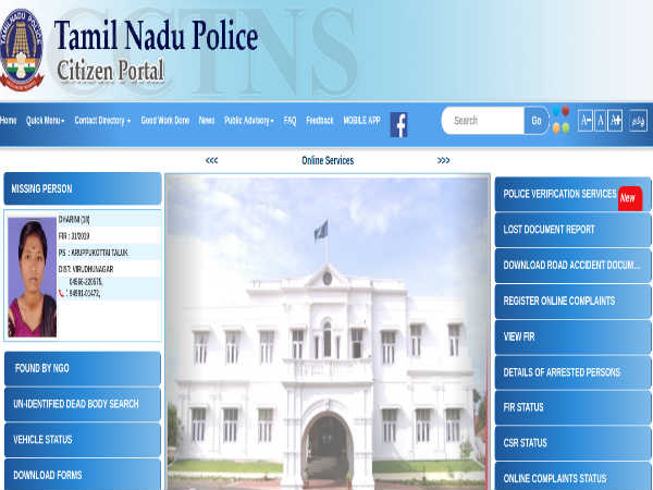 TN Police Shorthand Bureau Recruitment