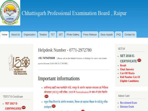 Chhattisgarh Vyapam Recruitment 2019
