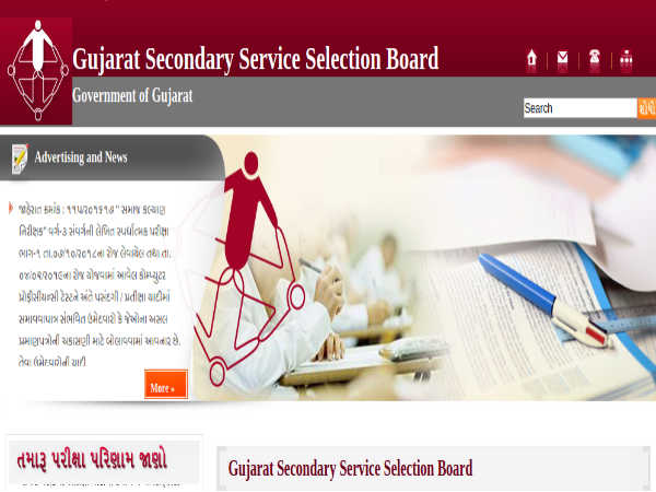 GSSSP Recruitment 2019: Supervisors
