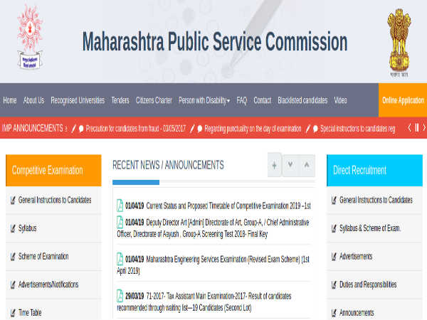 MPSC Recruitment 2019 For 1161 AEE, Assistant Engi