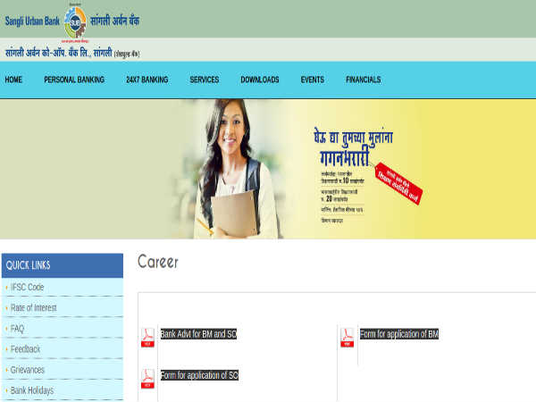 Sangli Urban Bank Recruitment 2019: Apply Offline For 17 Branch Managers And Senior Officers Post