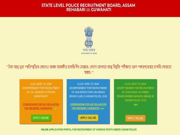 Assam Police Recruitment For 2000 Contractual Vacancies