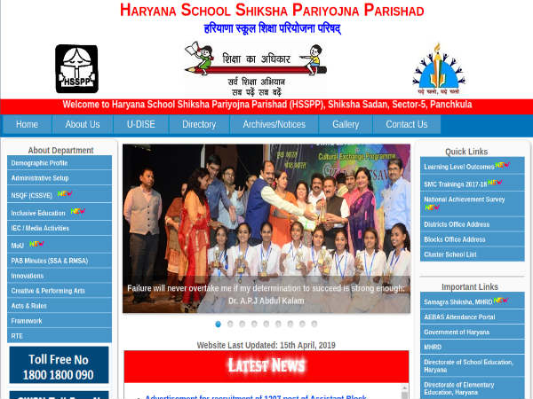 HSSC Recruitment For 1207 ABRCs