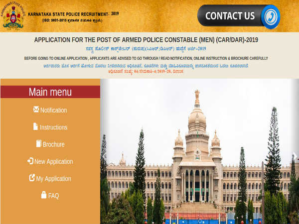 KSP APC Recruitment 2019: Apply Online For 159 Armed Police Constables (Men); Earn Up To Rs. 42,000