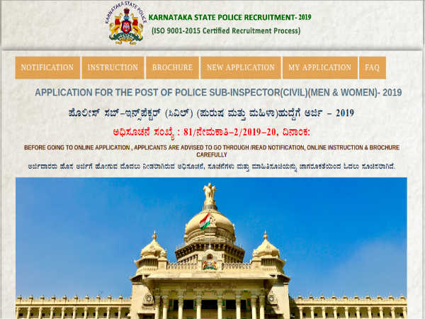 KSP PSI Recruitment 2019: Apply Online For Police Sub-Inspector (Civil) Posts; Earn Up To Rs. 70,850