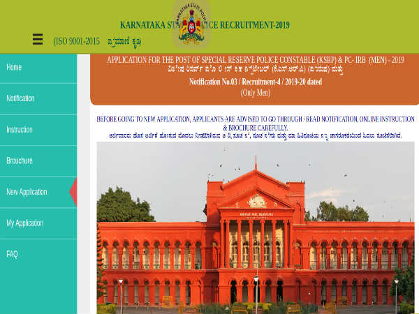 KSRP Recruitment 2019: Apply Online For 218 Special Reserve Police Constable Posts Before June 24