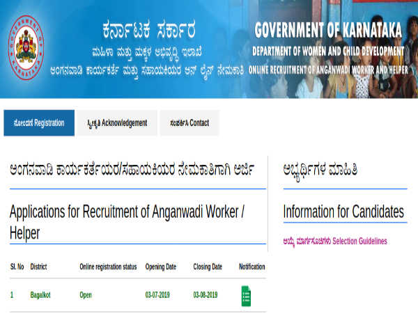 WCD Bagalkot Recruitment 2019: Anganwadi