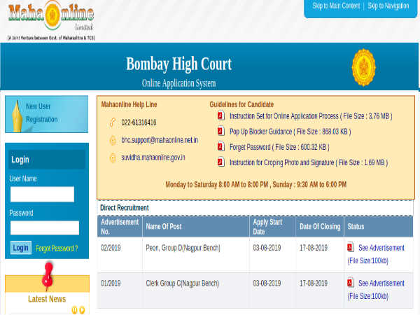 Bombay High Court Recruitment:128 Clerks