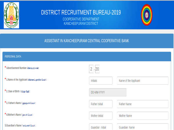 Kanchipuram Cooperative Bank Recruitment