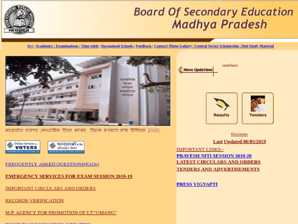 MP Board Supplementary Result 2019