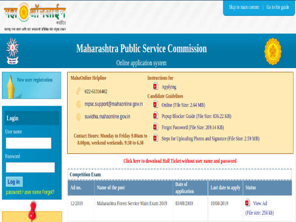MPSC Recruitment 2019: 100 AFO, FR Posts