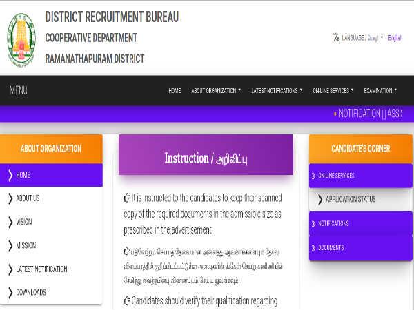 Ramanathapuram Cooperative Bank Jobs